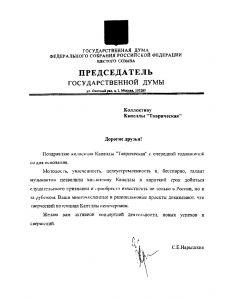 """От С.Е.Нарышкина коллективу Каапеллы """"Таврическая"""""""