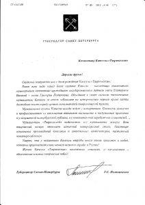 """От Г.С.Полтавченко Капелле """"Таврическая"""""""