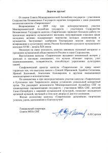 """От А.И.Сергеева Капелле """"Таврическая"""""""