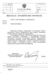 """От Д.Н. Козака Капелле """"Таврическая"""""""
