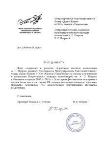 """Благодарность от Фонда Петрова Фонду """"Древо Жизни"""""""