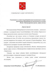 """Благодарность от Г.С.Полтавченко Фонду """"Древо Жизни"""""""
