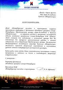 """Благодарность от Г.А.Ефимовой Фонду """"Древо Жизни"""""""