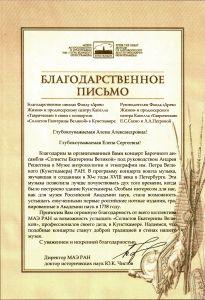 """Благодарность от МАЭ РАН Фонду """"Древо Жизни"""""""