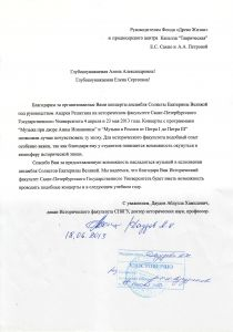 """Благодарность от СПБГУ Фонду """"Древо Жизни"""""""