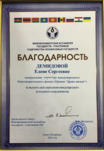 От В.И.Матвиенко благодарность Е.С.Демидовой
