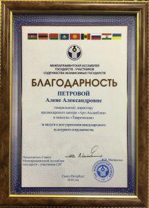 От В.И.Матвиенко благодарность А.А.Петровой