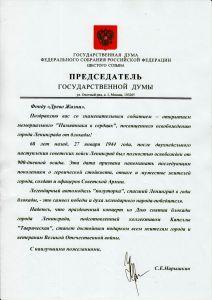 """Поздравление С.Е.Нарышкина Фонду """"Древо Жизни"""""""