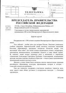 От В.В.Путина участникам празднования 200-летия Царскосельского лицея