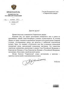 От В.В.Путина гостям Таврического дворца