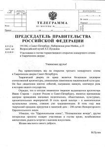 От В.В.Путина участникам открытия концертного сезона в Таврическом дворце