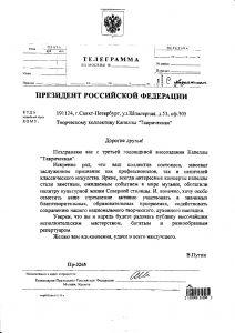 """От В.В. Путина Капелле """"Таврическая"""""""